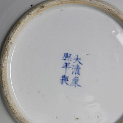 Chinese Blue and White Porcelain Charger, 19th Century